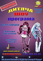 """Жахлива Вечірка в РЦ """"Сюрприз"""""""