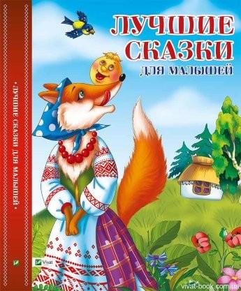 Лучшие сказки для малышей