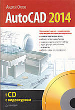 AutoCAD 2014 + видеокурс CD