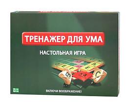 Настольная игра Тренажер для ума (Скрабл, Scrabble)