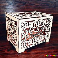 Семейный Банк Свадебная Казна 29 см для Денег Деревянная коробка сундук копилка на свадьбу Весільна скарбниця, фото 1