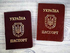Обкладинка на Паспорт Sarif ІВ-8 Шкіряний Бріск Україна