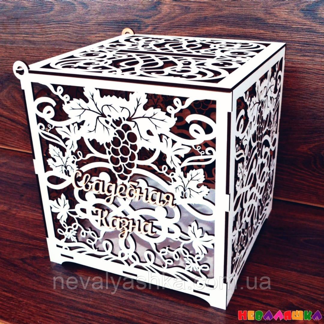 Семейный Банк Свадебная Казна 23 см для Денег Деревянная коробка сундук копилка на свадьбу Весільна скарбниця