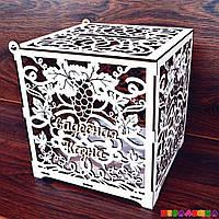 Семейный Банк Свадебная Казна 23 см для Денег Деревянная коробка сундук копилка на свадьбу Весільна скарбниця, фото 1