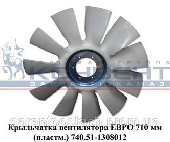 "Крыльчатка вентилятора КамАЗ ""Евро-2"" (710мм) (11 лопастей) 740.51-1308012"