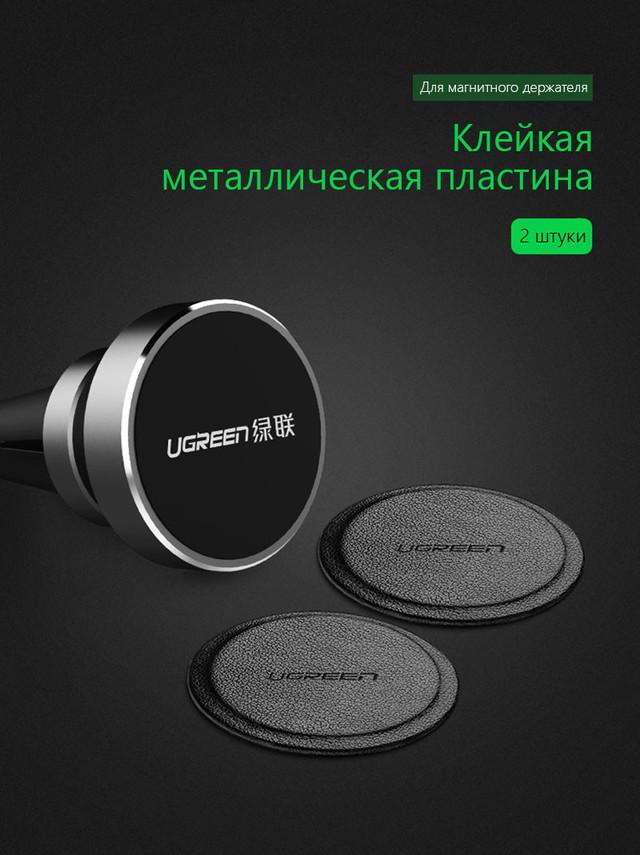 Металлическая пластина для магнитного держателя UGREEN LP123 (Черная, 2шт)