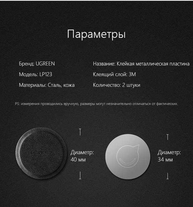 Металлическая пластина для магнитного держателя UGREEN LP123 (Черная, 2шт) параметры