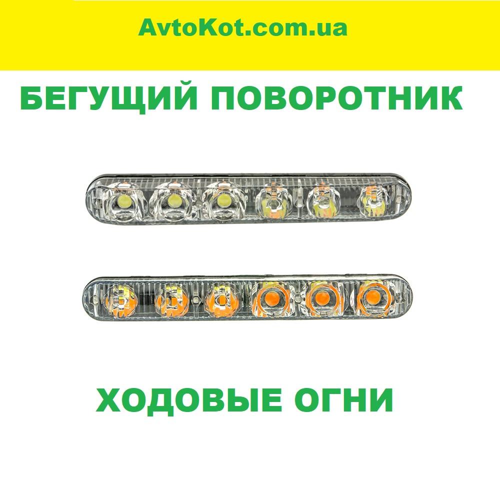 Ходовые огни + поворотник бегущий DRL-616(2)
