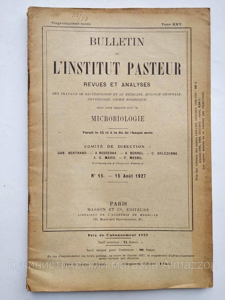 1927 Bulletin L`Institut Pasteur Microbiologie Paris. Микробиология Реклама. Институт Пастера в Париже