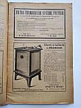 1927 Bulletin L`Institut Pasteur Microbiologie Paris. Микробиология Реклама. Институт Пастера в Париже, фото 2