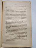1927 Bulletin L`Institut Pasteur Microbiologie Paris. Микробиология Реклама. Институт Пастера в Париже, фото 3