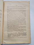 1927 Bulletin L`Institut Pasteur Microbiologie Paris. Микробиология Реклама. Институт Пастера в Париже, фото 5