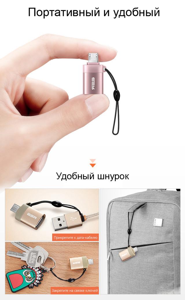 OTG адаптер Micro USB к USB 2.0