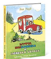 Муфта, Полботинка и Моховая Борода. Книги 3, 4, 978-5-4335-0209-3 (топ 1000)