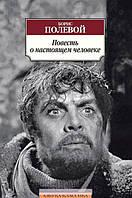 Борис Николаевич Полевой. Повесть о настоящем человеке, 978-5-389-07711-9