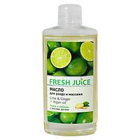 Fresh Juice Масло для відходу і масажу Лайм і Імбир з Аргановою олією 150 мл