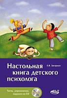 Настольная книга ДЕТСКОГО психолога + CD с тестами, упражнениями, заданиями