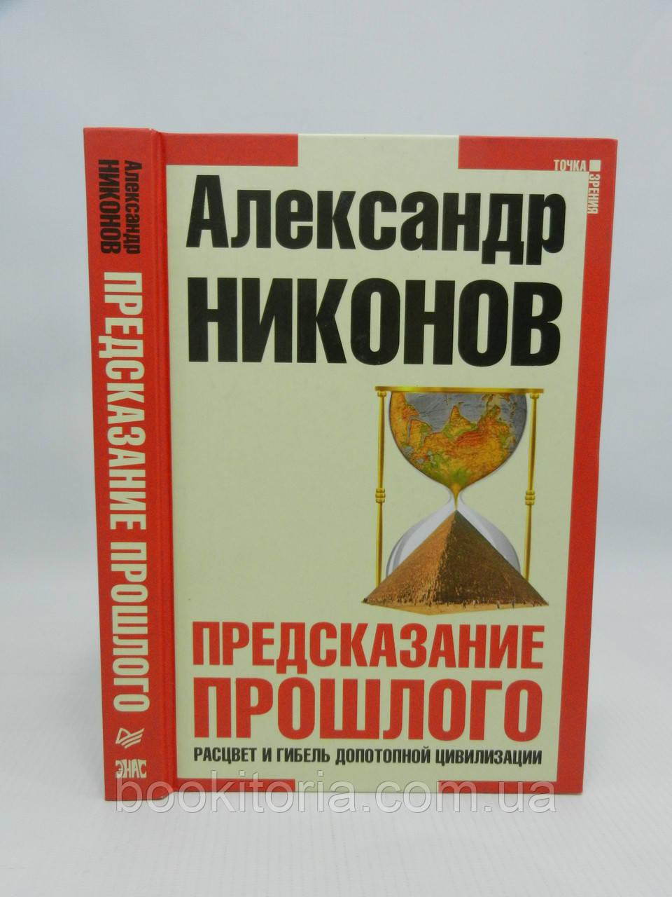Никонов А. Предсказание прошлого. Расцвет и гибель допотопной цивилизации (б/у).