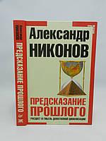 Никонов А. Предсказание прошлого. Расцвет и гибель допотопной цивилизации (б/у)., фото 1