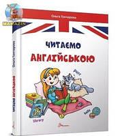 Книга Завтра в школу А5: Читаємо англійською, укр.