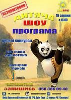 """Школа Кунг-Фу в ДРЦ """"Сюрприз"""""""