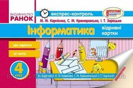 ЕК Інформатика  4 клас до підручника Корнієнко (Укр). НОВА ПРОГРАМА. Корнієнко М.М. та ін