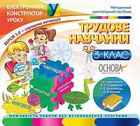 Електроний конструктор уроку Трудове навчання 3 клас (За підр. В. К. Сидоренка) (223852)