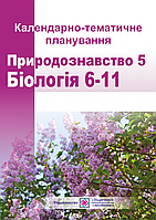 Календарно-тематическое планирование уроков. Природоведение 5 класс. Биология 6-9 классы. Биология и экология 10-11класы