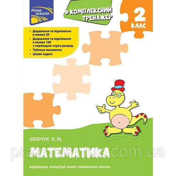 Комплексный тренажер по математике. 2 класс