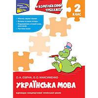 Комплексный тренажер по украинскому языку. 2 класс