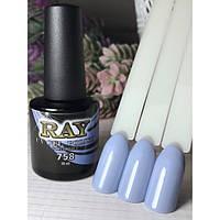 Гель-лак для ногтей RAY № 758 (бледно-голубой с сиреневым оттенком), 10ml