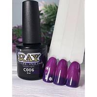 Гель-лак для ногтей RAY № C006 (термо маджента, баклажановый), 10ml