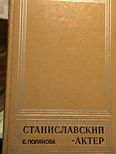 Полякова Е. Станіславський - актор. М., 1972.