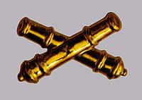 Эмблема ракетных войск и артиллерии (золотистая)нов обр
