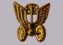 Емблема автомобільних військ (золотиста) нового обр