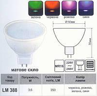 LM388 Лампа Светодиодная цветная LED MR16 5W 400LM 230V розовая