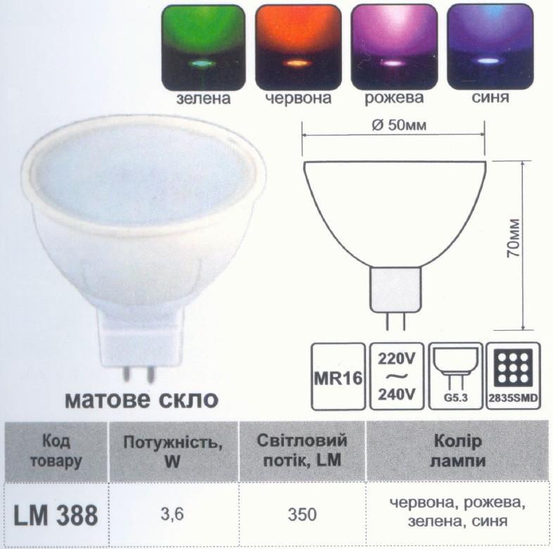 LM388 Лампа Светодиодная цветная LED MR16 5W 400LM 230V синяя