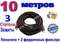 HDMI-HDMI КАБЕЛЬ 10 Метров! ПОЗОЛОЧЕННЫЙ,ФЕРРИТЫ!