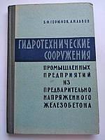 Гидротехнические сооружения промышленных предприятий из предварительно напряженного железобетона. Б.Горюнов