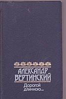 Александр Вертинский Дорогой длинной