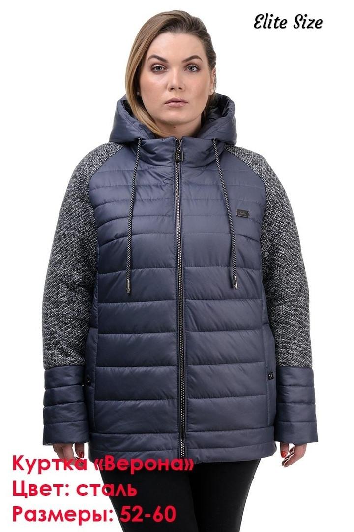 Женское теплая  синтепоновая куртка  размер 52,54,56,58,60