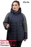 Женское теплая  синтепоновая куртка  размер 52,54,56,58,60, фото 2