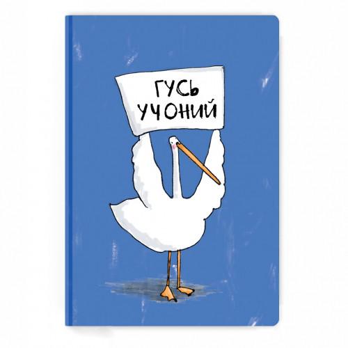 Записная книжка Гусь Учёный
