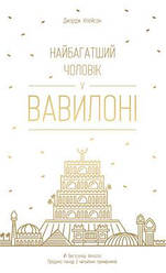 Книга Найбагатший чоловік у Вавилоні. Автор - Джордж Клейсон (Наш формат)