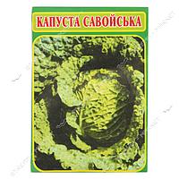 Семена капусты савойской Любаша 0, 3гр