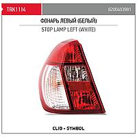 Фонарь задний левый CLIO SYMBOL LB03 белый 8200403981 (RENAULT CLIO)