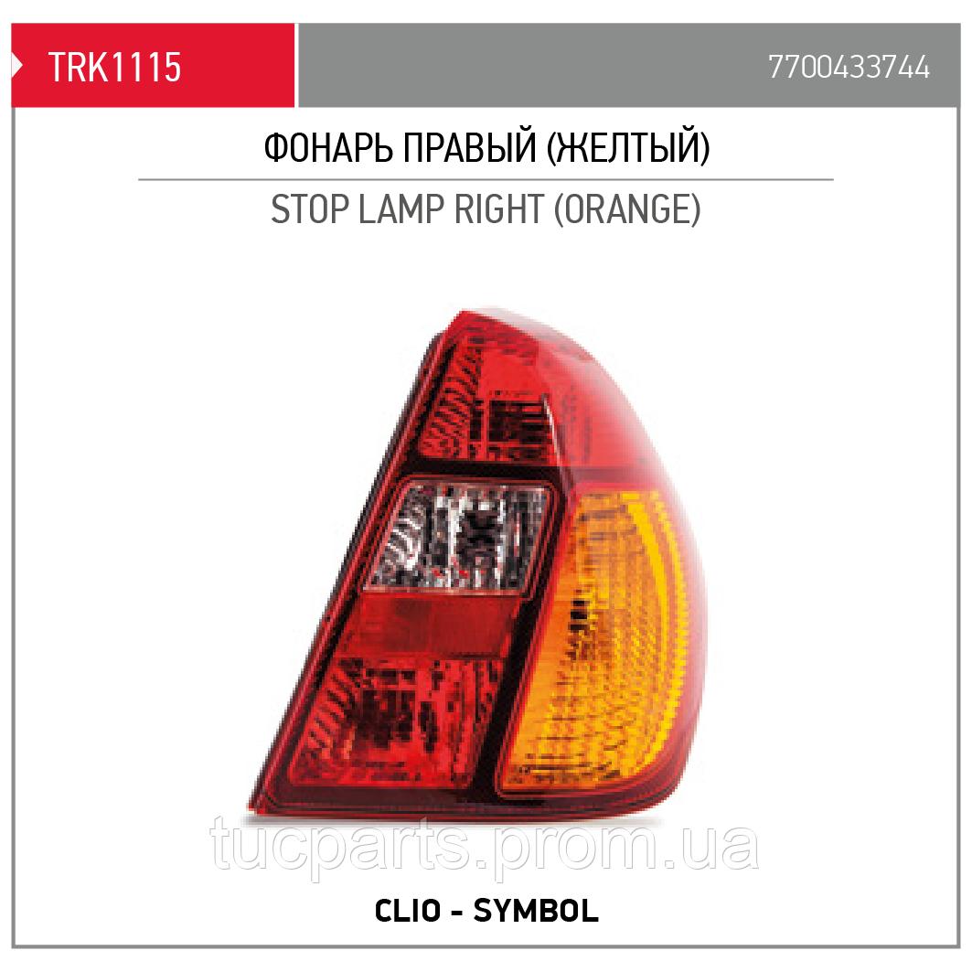 Фонарь задний правый CLIO SYMBOL LB03 желтый 7700433744 (RENAULT CLIO)