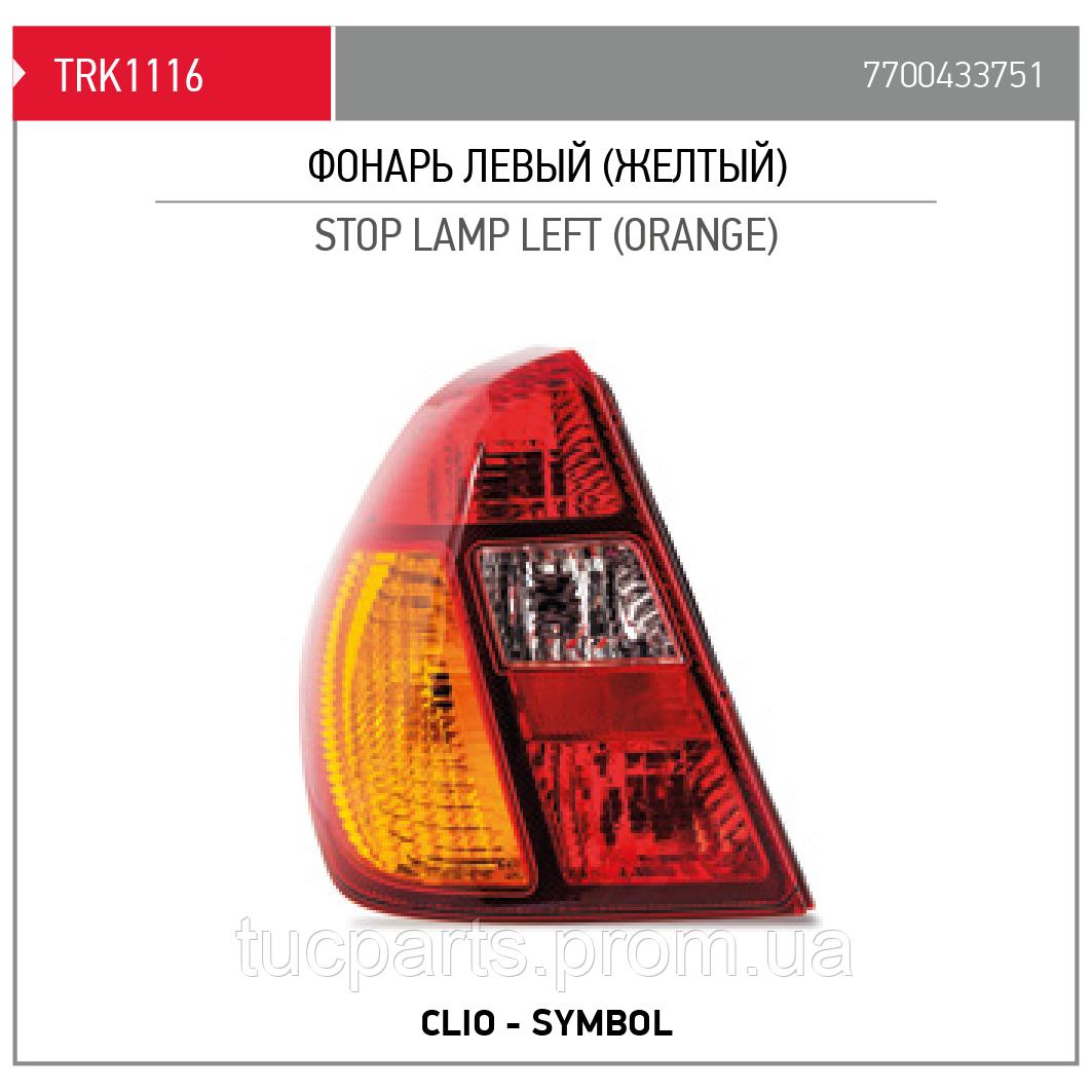 Фонарь задний левый CLIO SYMBOL LB03 желтый 7700433751 (RENAULT CLIO)