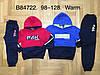 Спортивный утепленный костюм 2 в 1 для мальчика оптом, Grace, 98-128 см,  № B84722