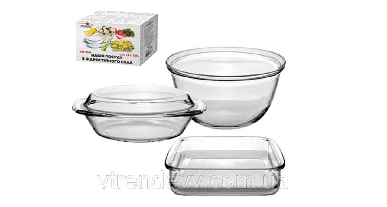 Набор посуды из жаростойкого стекла 1.5L 1.8L 5L Stenson MS-0141